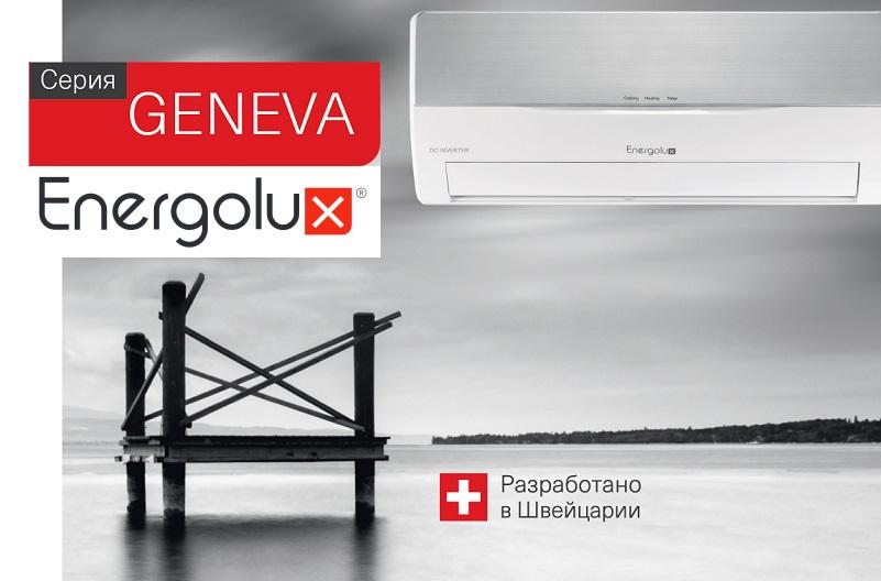 Energolux — технологии и интеллект на службе вашего здоровья